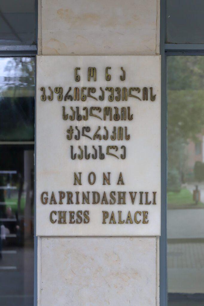 Schaakpaleis | მერაბ კოსტავას I შესახვევი | Tbilisi | Georgië